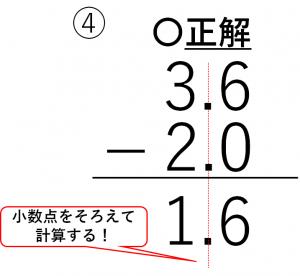 3.6-2.0=1.6の筆算
