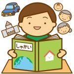 中学入学前に社会の準備学習をしよう!復習のポイント