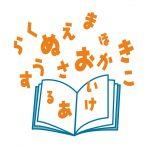 中学入学前に国語の準備学習をしよう!復習のポイント