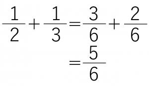 1/2+1/3=3/6+2/6=5/6