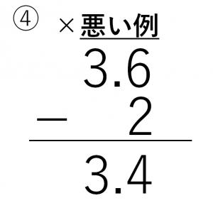 3.6-2=3.4という間違った筆算