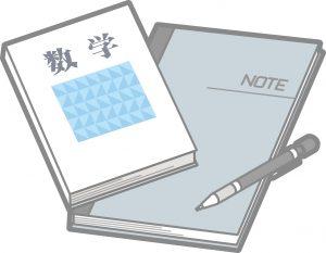 数学のテキストとノート