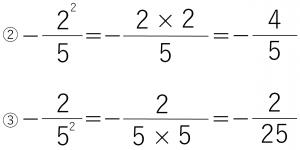 ②-2^2/5=-(2×2)/5=-4/5 ③-2/5^2=-2/(5×5)=-2/25