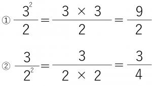 ①3^2/2=(3×3)=/2=9/2 ②3/2^2=3/(2×2)=3/4