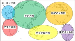 世界の6つの州を表した世界地図