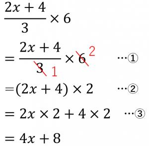 (2x+4)/3 × 6の計算過程が書かれた画像