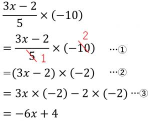 (3x-2)/5×(-10)の計算過程が書かれている画像