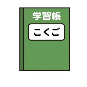 国語の学習ノートのイラスト
