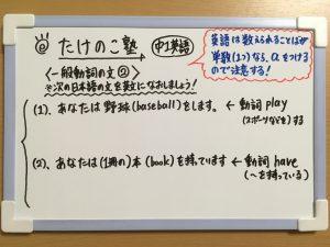 中1英語「一般動詞の文」の練習問題②