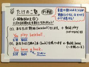 中1英語「一般動詞の文」の練習問題②の解答