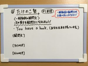 一般動詞の疑問文の練習問題②