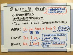 一般動詞の疑問文の練習問題②の解答