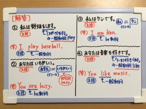 be動詞と一般動詞の基本文の練習問題①の解答