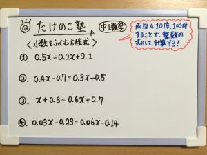 小数をふくむ方程式の練習問題が載った画像