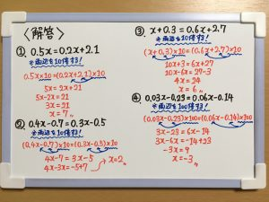 小数をふくむ方程式の練習問題の解答が載った画