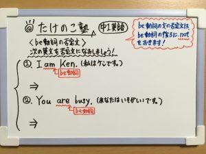 be動詞の否定文の練習問題が載った画像