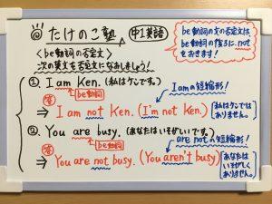 be動詞の否定文の練習問題の解答が載った画像