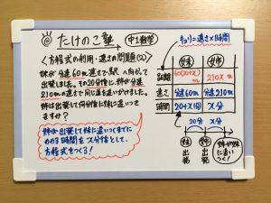 「方程式の利用」速さの文章題 練習問題が載っている画像