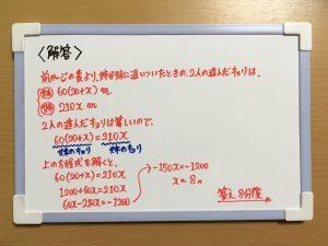 「方程式の利用」速さの文章題 練習問題の解答が載っている画像