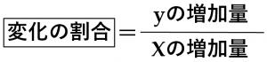 変化の割合=yの増加量/xの増加量