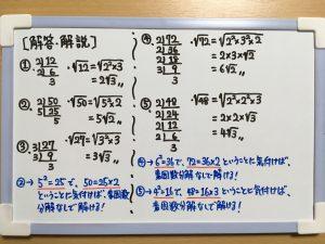 根号の中を簡単にする問題の解答が載っている画像