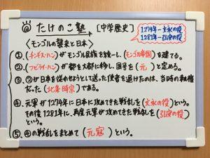 元寇・モンゴルの襲来についての練習問題の解答が載っている画像