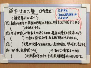 鎌倉幕府の滅亡についての練習問題が載っている画像