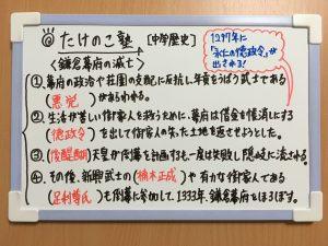 鎌倉幕府の滅亡についての練習問題の解答が載っている画像