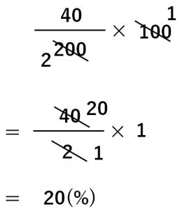 (40÷200)×100=20(%)