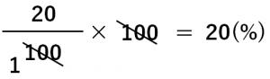 (20÷100)×100=20(%)