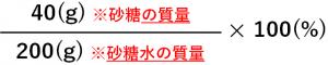 (40(g)÷200(g))×100(%)