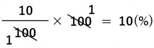 (10(g)÷100(g))×100=10(%)