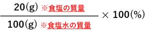(20(g)÷100(g))×100(%)