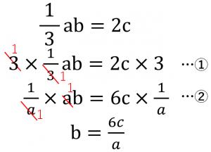 1/3ab=2c →3×1/3ab=2c×3→ab=6c→1/a×ab=6c×1/a→b=6c/a