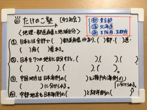 都道府県と地域区分についての問題が載っている画像