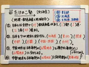 日本の国土と領土問題についての問題の解答が載っている画像