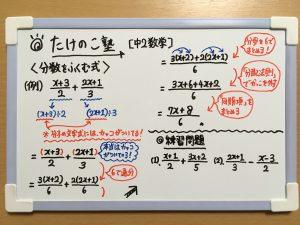 多項式の分数計算の問題が載っている画像