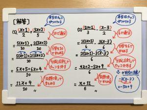 多項式の分数計算の問題の解答・解説が載っている画像