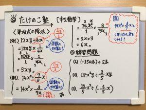 単項式の除法の計算問題が載っている画像
