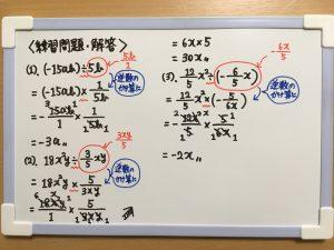単項式の除法の計算問題の解答・解説が載っている画像