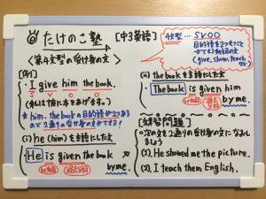 第4文型の受け身の文の問題が載っている画像