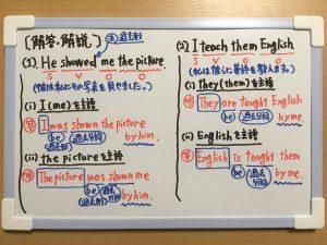 第4文型の受け身の文の問題の解答が載っている画像