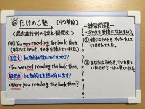 過去進行形の否定文・疑問文についての問題が載っている画像