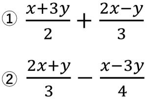 ①(x+3y)/2+(2x-y)/3 ②(2x+y)/3-(x-3y)/4