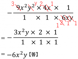 -3xy×2x=-6x²y