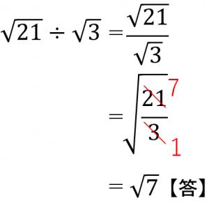 √21÷√3=√21/√3=√21/3=√7