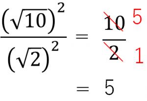 (√10)²/(√2)²=10/2=5