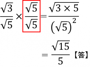 √3/√5×√5/√5=√3×5/(√5)²=√15/5