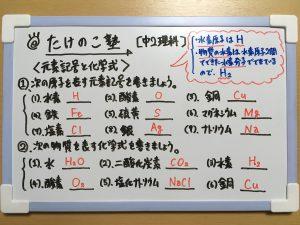 元素記号と化学式についての問題の解答が載っている画像