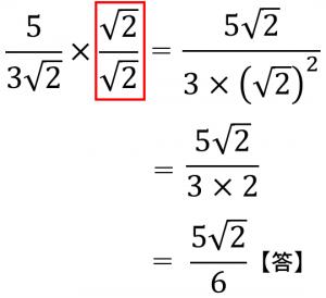 5/3√2×√2/√2=5√2/3×(√2)²=5√2/3×2=5√2/6